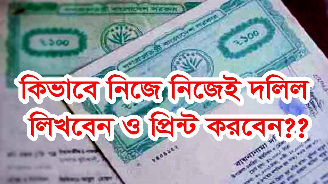 360 Deal Contract Pdf Beautiful How to Page Setup for Any Deed or Agreement Bangla