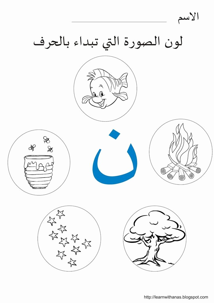 Arabic Alphabet Worksheets Printable Beautiful تعلم مع أنس Edu