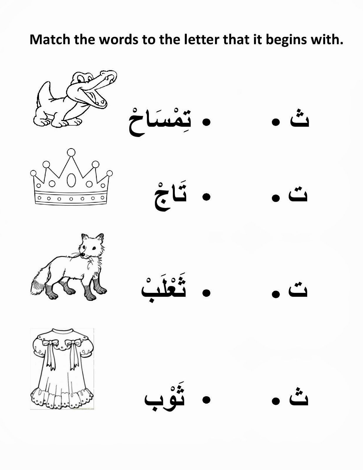 alif ba ta arabic letters worksheet for
