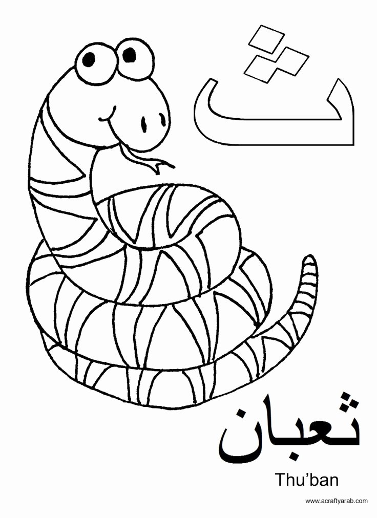 Arabic Alphabet Worksheets Printable Inspirational 69 Best Arabic & Numbers Teaching Kids Images On Pinterest