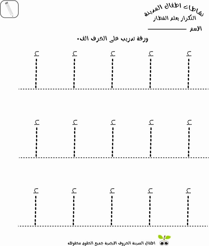 Arabic Alphabet Worksheets Printable Lovely Medinakids Arabic Letter Alif Trace Worksheet for Kids Arabic