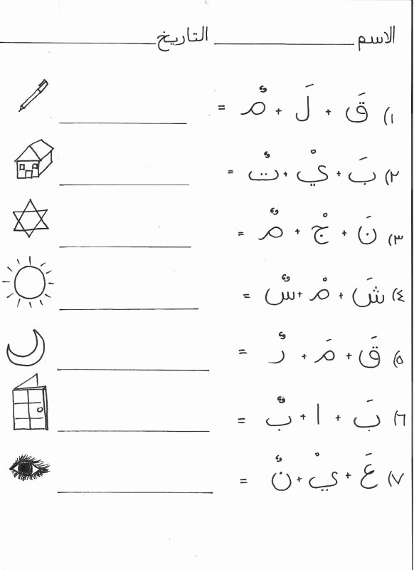 Arabic Alphabet Worksheets Printable New Arabic Letters Worksheets for Kids