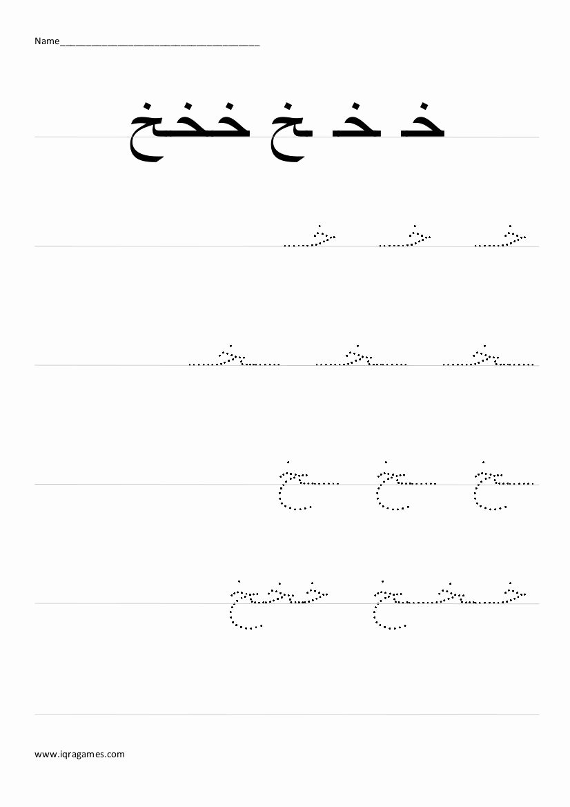 Arabic Alphabet Worksheets Printable Unique Arabic Alphabet Kha Handwriting Practice Worksheet Education and Learning Pinterest