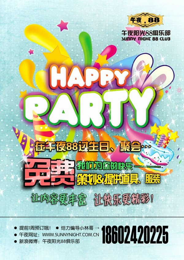 Birthday Posters Free Download Fresh Birthday Party Flyer Psd – Over Millions Vectors Stock
