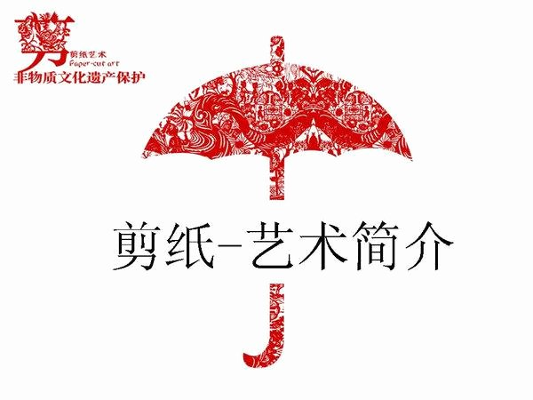 Chinese Paper Cuts Templates Beautiful Chinese Paper Cutting Art Ppt Template [ppt]