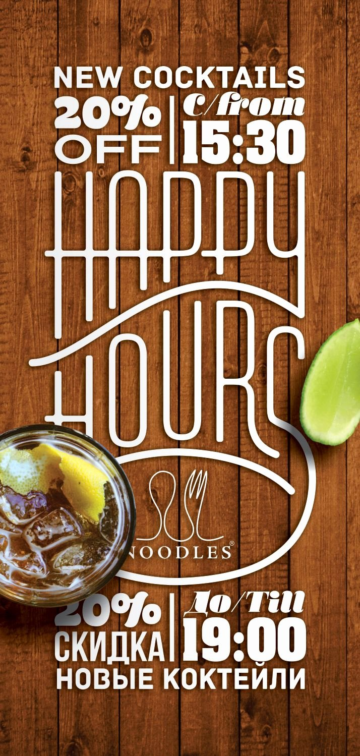 "Happy Hour Flyer Template Free Awesome Happy Hour Flyer for ""the Noodles"" Restaurant Portfolio Pinterest"
