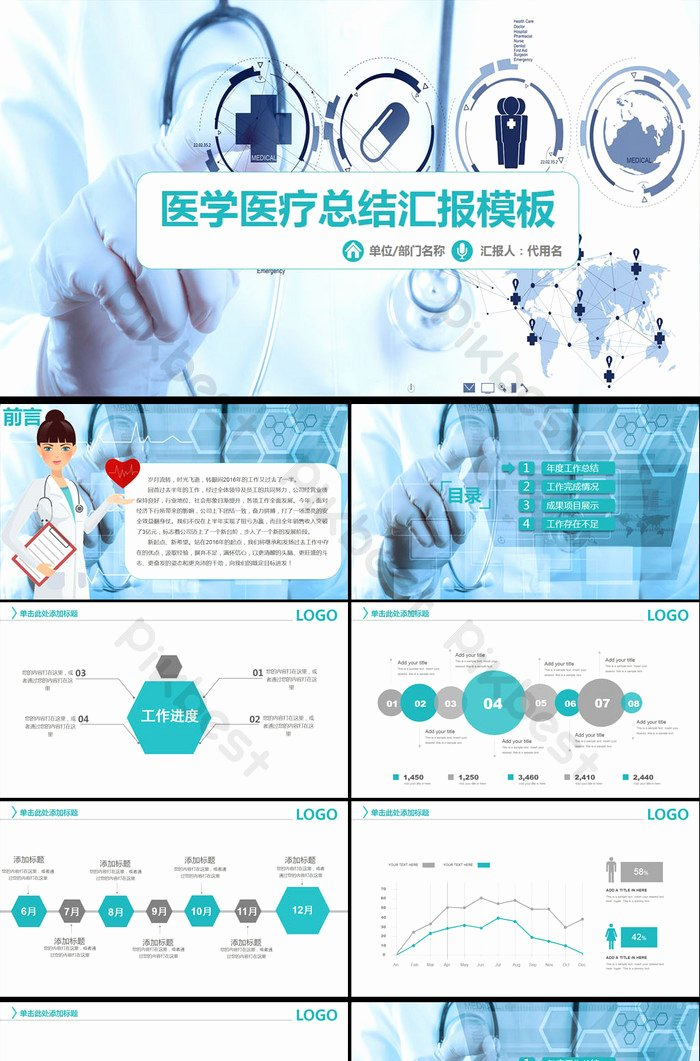 Medical Records Summary Template Beautiful Medical Medical Summary Report Ppt Template
