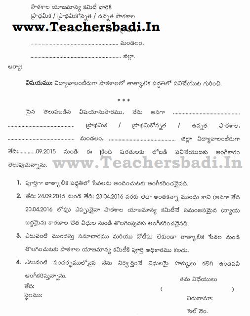 Sample Volunteer Recruitment Letter Unique Rc330 Vidya Volunteers Reporting format Vvs Agreement